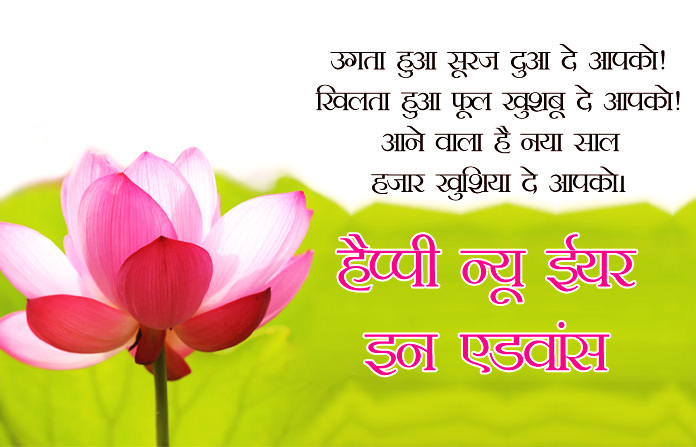 Happy New Year Advance Shayari Pics