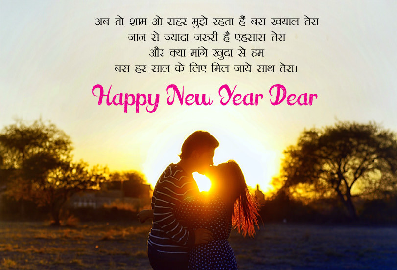 Happy New Year Love Shayari