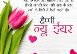 Happy New Year Shayari DP