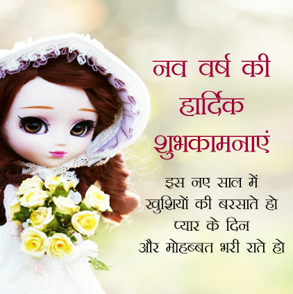 Happy New Year Shayari DP Images