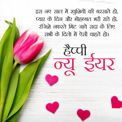 Happy New Year Images in Hindi with Shayari, नववर्ष