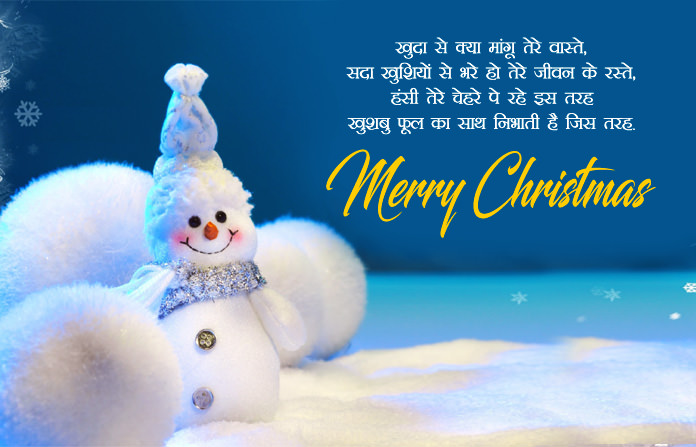 Merry Christmas Msg in Hindi