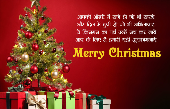 Merry Christmas Images, Xmas Wishes 2017 Shayari, Quotes & Greetings