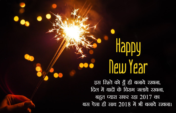 Nav Varsh 2018 Messages in Hindi
