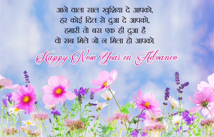 Nav Varsh in Advance Messages Wishes