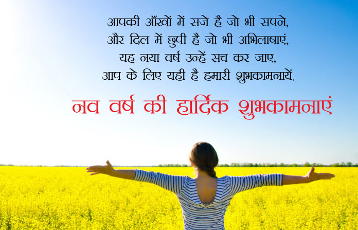 New Year Images with Shayari