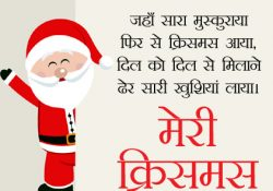 Santa Hindi Christmas DP