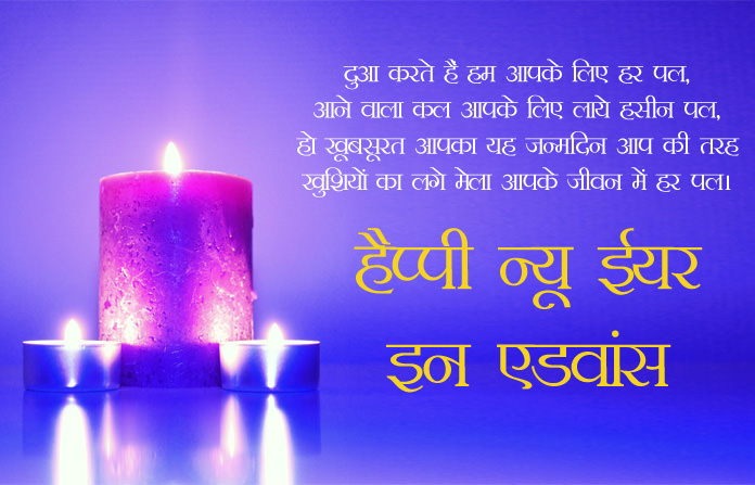 New Year Advance in Hindi