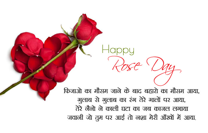 7th Feb Romantic Rose Day Shayari