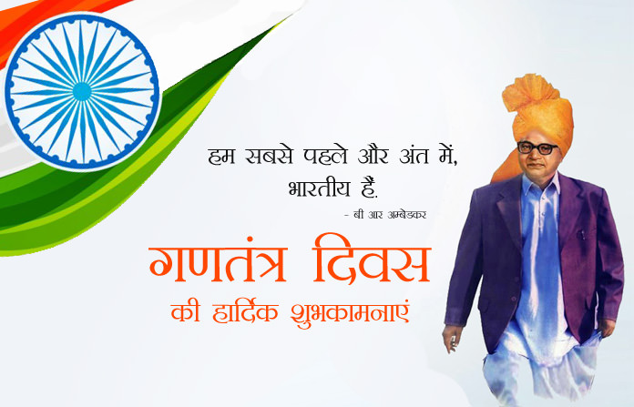 B R Ambedkar Republic Day Quotes