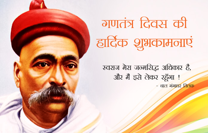 Bal Gangadhar Tilak Republic Day Quotes