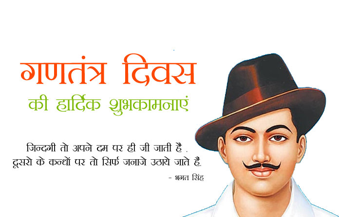 Bhagat Singh Republic Day Quotes