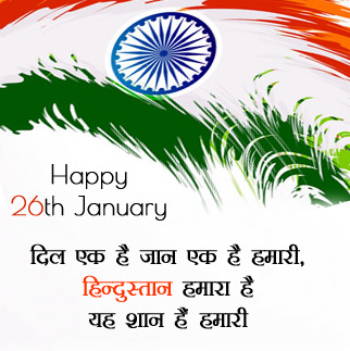 Happy 26th January Shayari