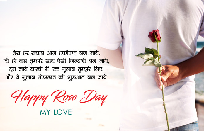 Happy Rose Day My Love