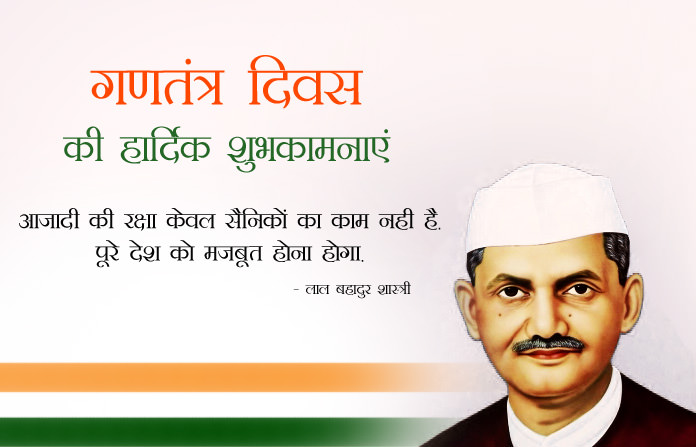 Lal Bahadur Shastri Republic Day Quotes