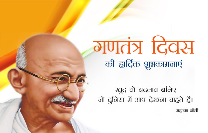 Mahatma Gandhi Republic Day Quotes