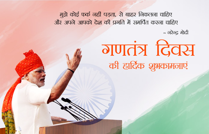PM Naredra Modi Republic Day Quotes Wishes