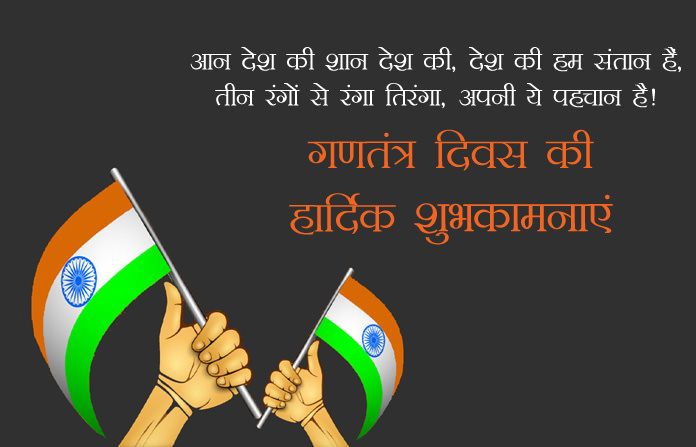 Republic Day Status Images for Whatsapp