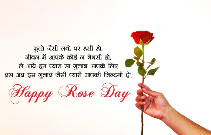 Rose Day Shayari for Boyfriend