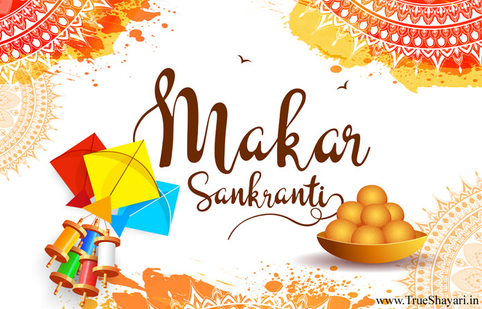Simple Makar Sankranti Wallpaper