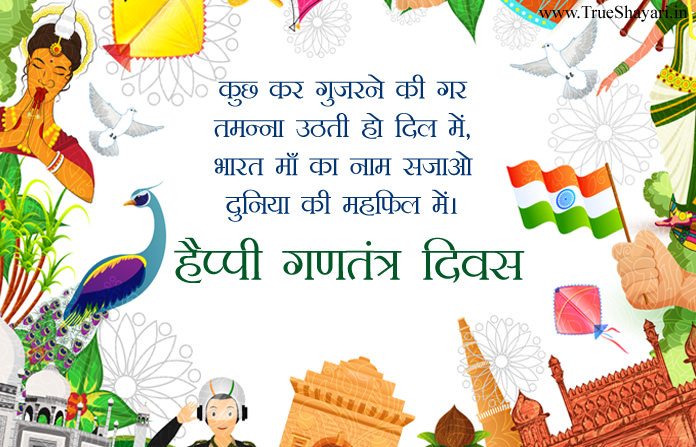 Special Hindi Images for Republic Day