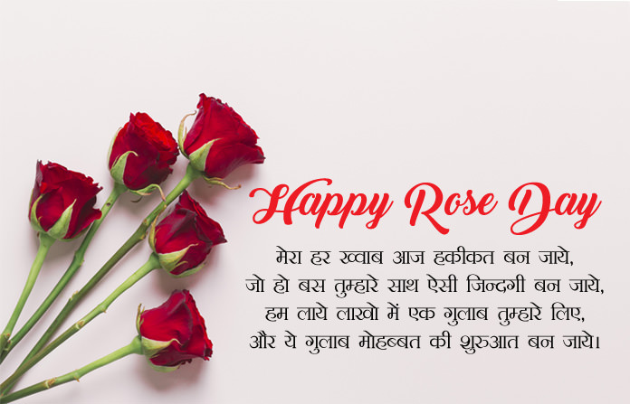 rose shayari in hindi