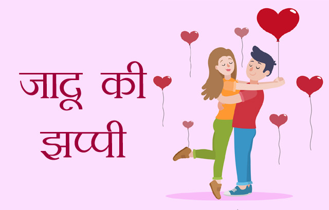 Happy Hug Day Images for Whatsapp, HD Hug Wallpaper Quotes