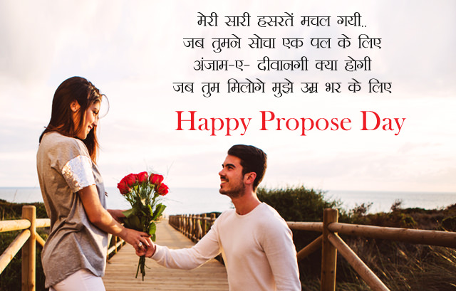 Happy Propose Day Shayari in Hindi, 8th Feb Messages, Funny Izhar Sms