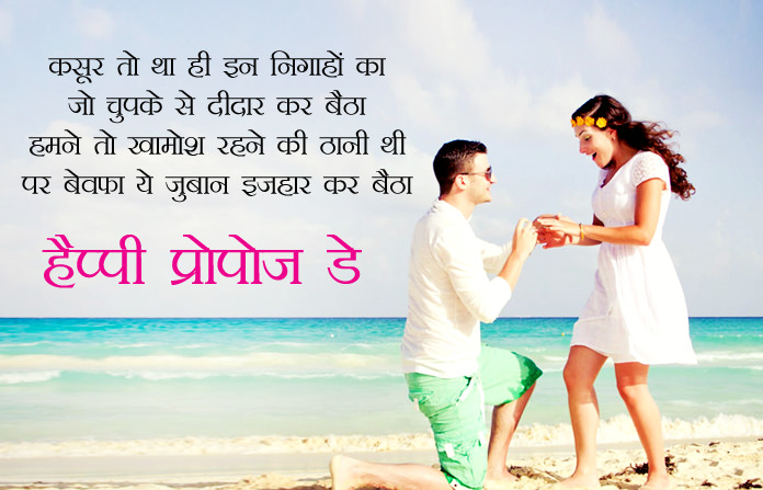 8th Feb Propose Day Images In Hindi English With Shayari Wishes Quotes