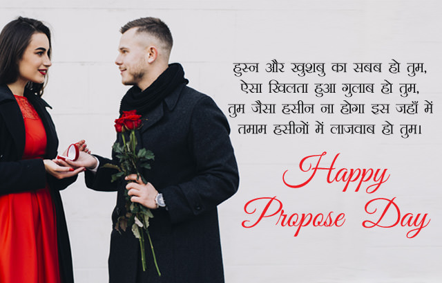 8th Feb Hindi Propose Day Messages