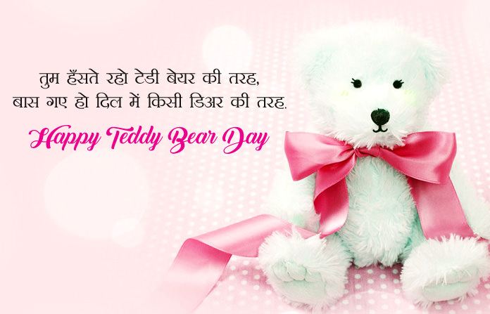 Best Teddy Bear Day Wishes in Hindi
