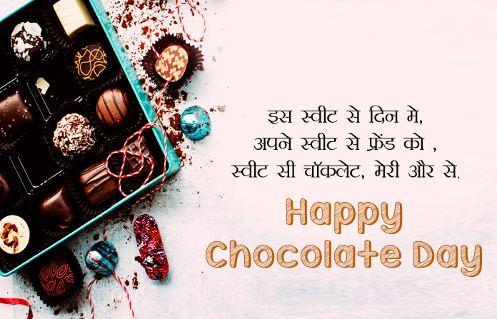 Chocolate Day SMS for Friends