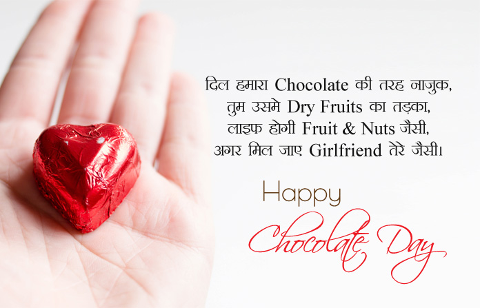 Chocolate Day Shayari for Girlfriend