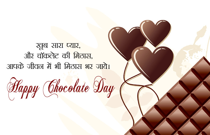 Chocolate Day Status in Hindi
