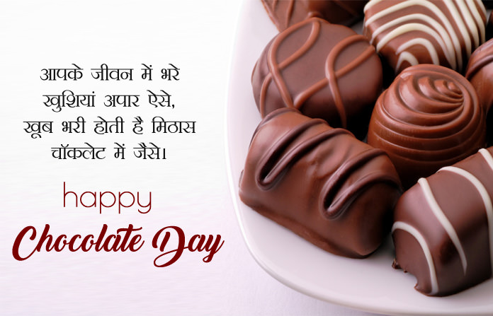 Chocolate Day Wishes in Hindi