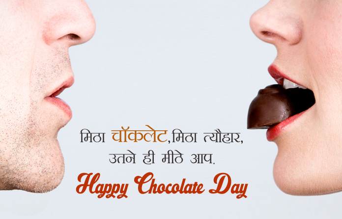 Chocolate Hindi Image for Couple