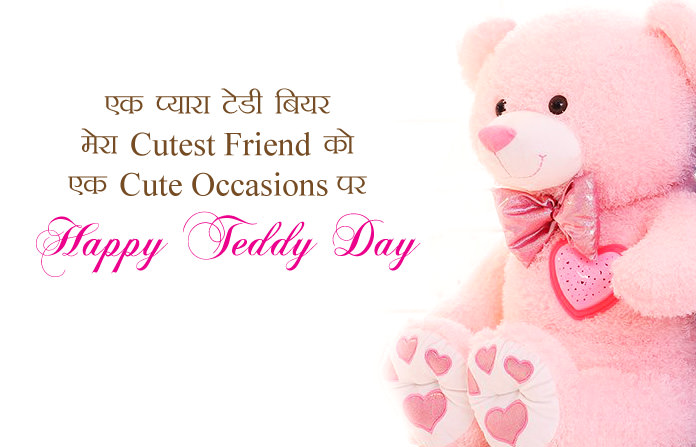Cute Teddy Day Photos for FB Whatsapp