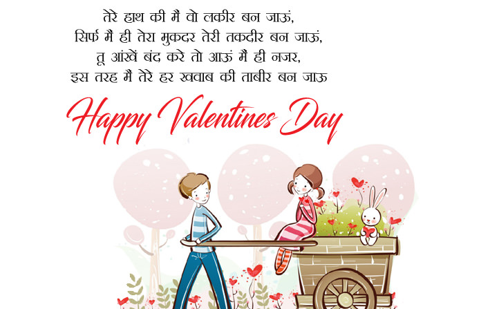 Cute Valentines Day Shayari for Girlfriend