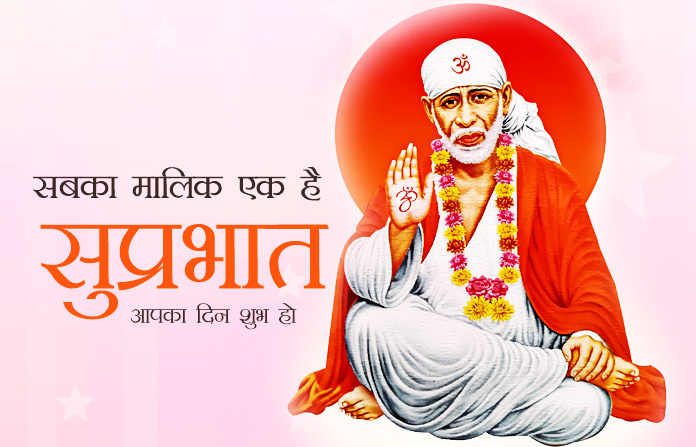 Good Morning Sai Baba God Images Hindi