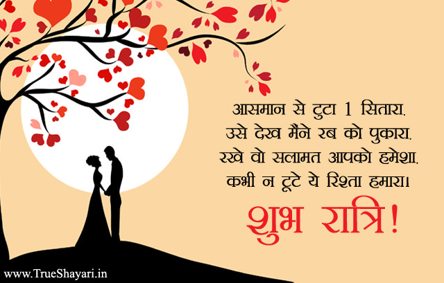 Gud Night Love Message for Lover