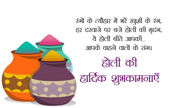 Happy 2020 Hindi Holi Shayari