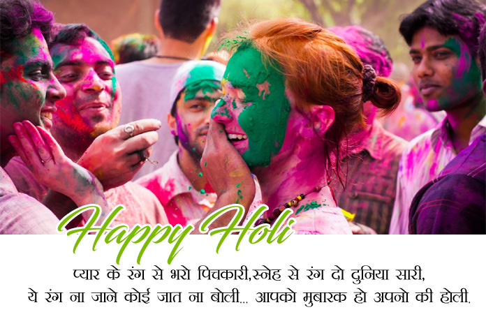 Happy Holi Images with Shayari