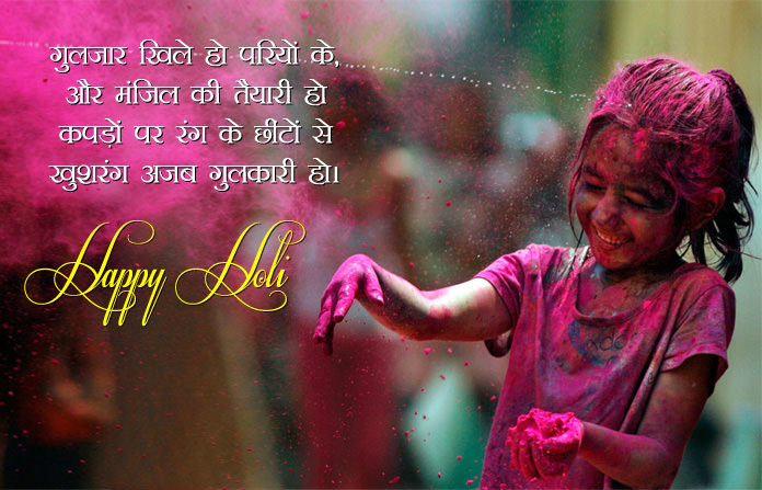 Happy Holi Shayari with Kids Photo