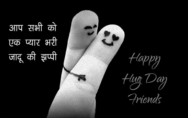 Happy Hug Day Friends
