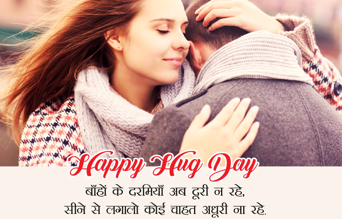 Happy Hug Day in Hindi