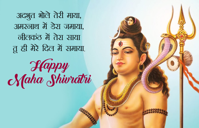 Happy Maha Shivratri Shayari with Images