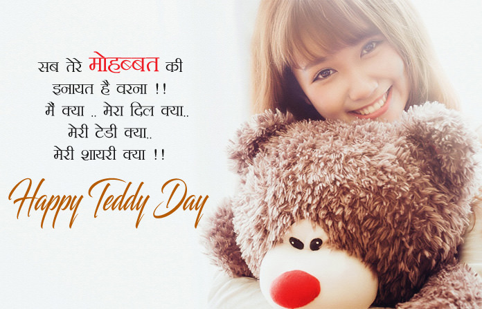 Happy Teddy Day Status for Boyfriend-Him