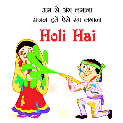 Hindi Holi Whatsapp Pics