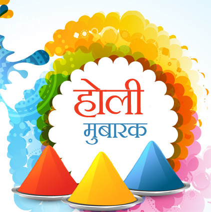 Holi DP for Facebook