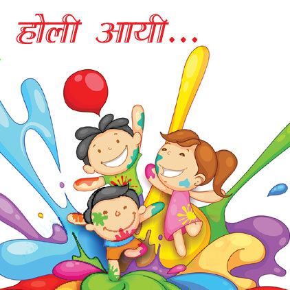 Holi DP for Kids